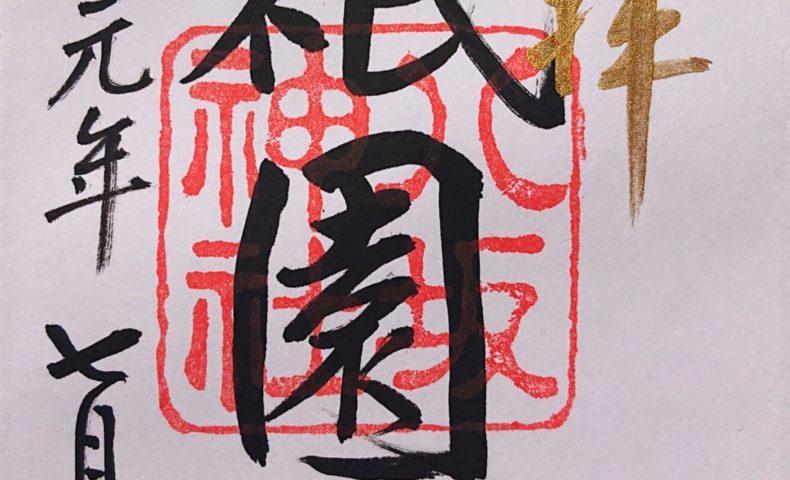 御朱印 八坂神社