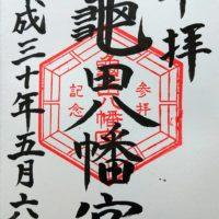御朱印 亀田八幡宮