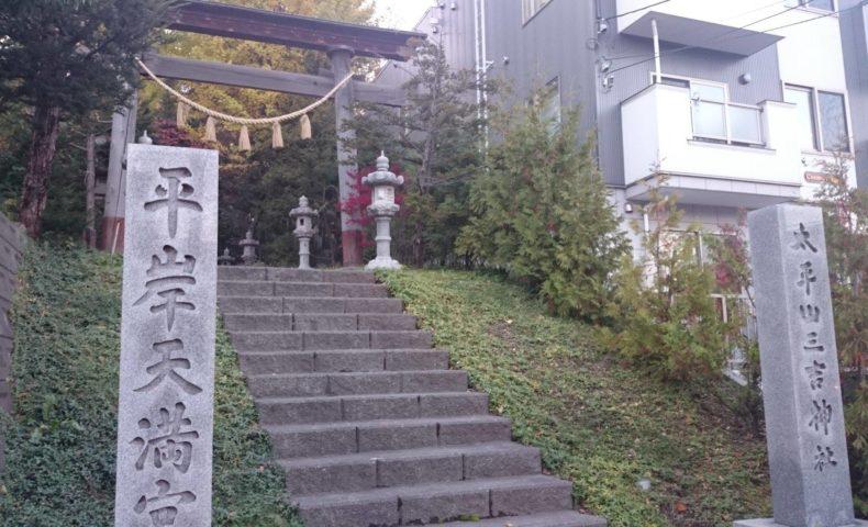 平岸天満宮・大平山三吉神社