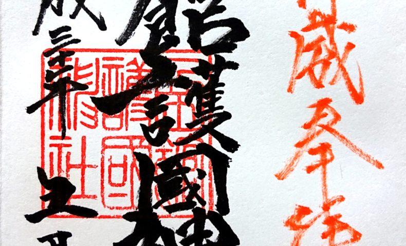 御朱印 函館護国神社