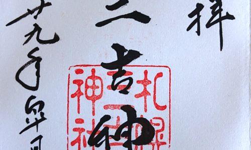 御朱印 三吉神社