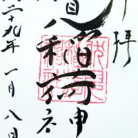 御朱印 札幌伏見稲荷神社