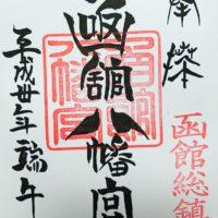 御朱印 函館八幡宮