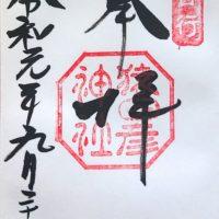 御朱印 猿田彦神社