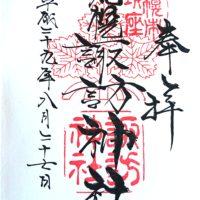 御朱印 札幌諏訪神社